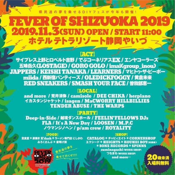 【終了】FEVER OF SHIZUOKA 2019