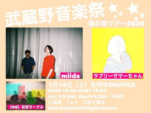 【終了】武蔵野音楽祭 蓮の音ツアー2020